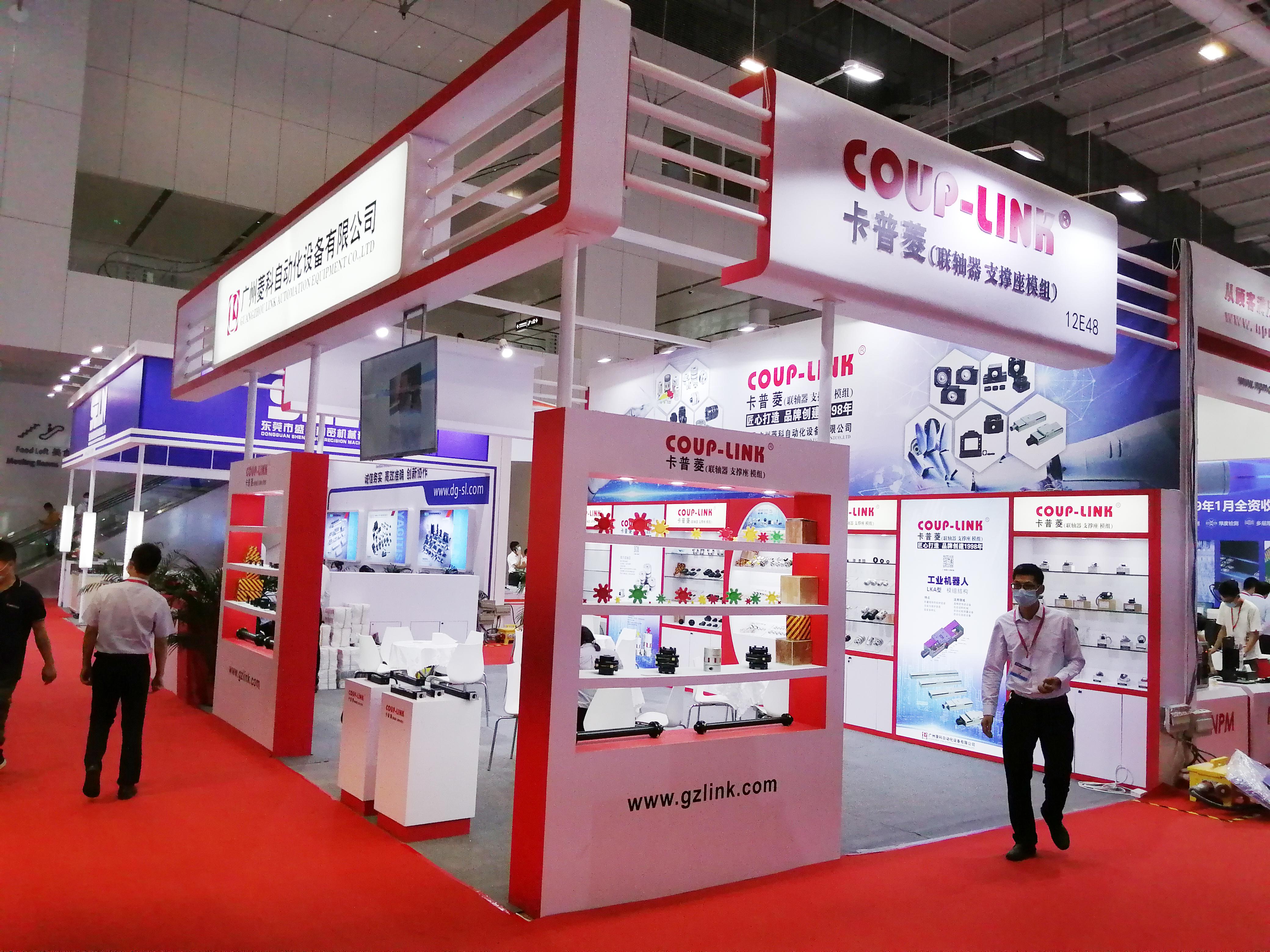 2020年10月 華南(深圳)國際工業博覽會_聯軸器的選擇-廣州菱科自動化設備有限公司