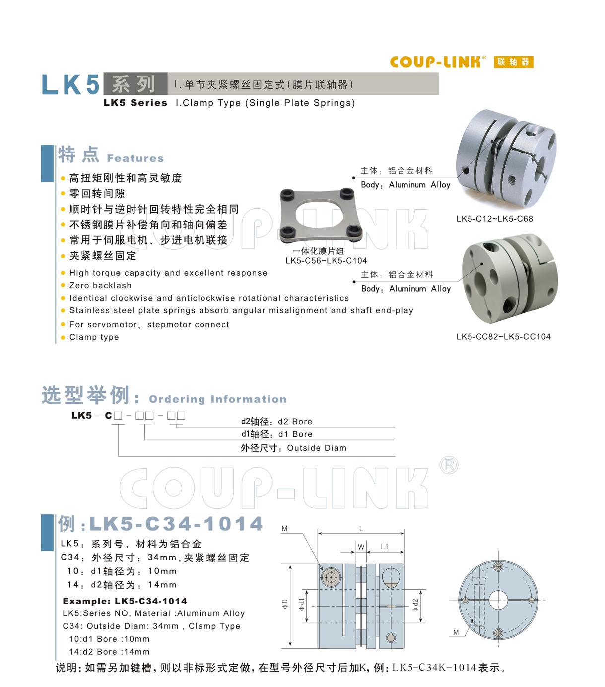 LK5系列 单节夹紧螺丝固定式(膜片联轴器)_联轴器种类-广州菱科自动化设备有限公司