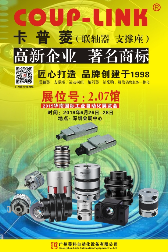 2019华南国际工业自动化展览会_联轴器的选择-广州菱科自动化设备有限公司